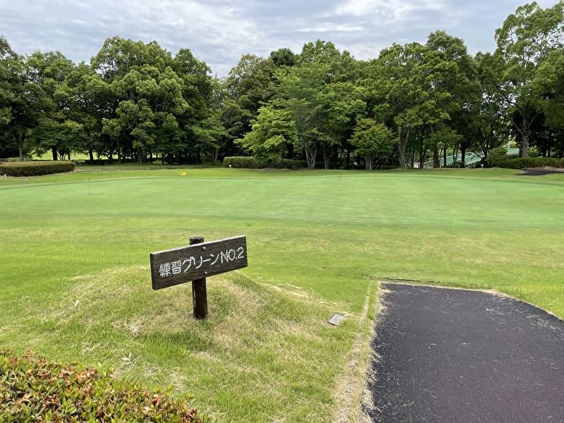 出島ゴルフクラブ 練習グリーン