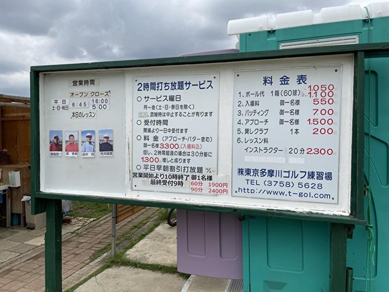 東京多摩川ゴルフ練習場 案内(基本情報)