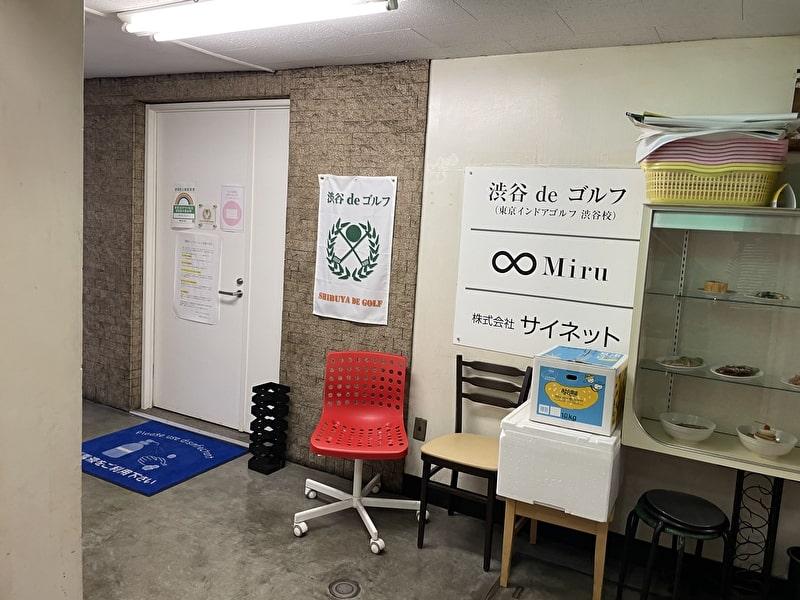 渋谷deゴルフ レッスン 入り口