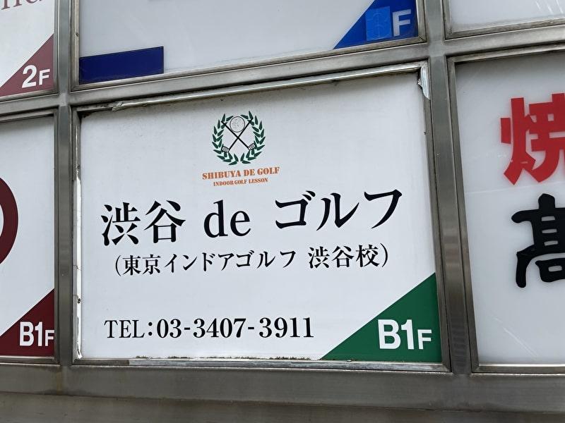 渋谷deゴルフ レッスン 看板