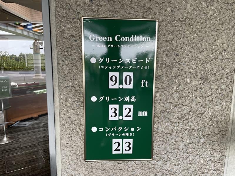 立野クラシックゴルフ倶楽部 グリーンコンディション