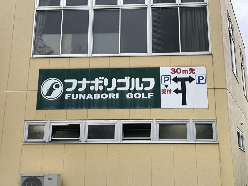 フナボリゴルフ 江戸川区打ちっぱなし 看板
