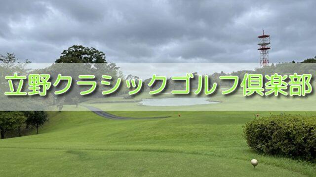 立野クラシックゴルフ倶楽部