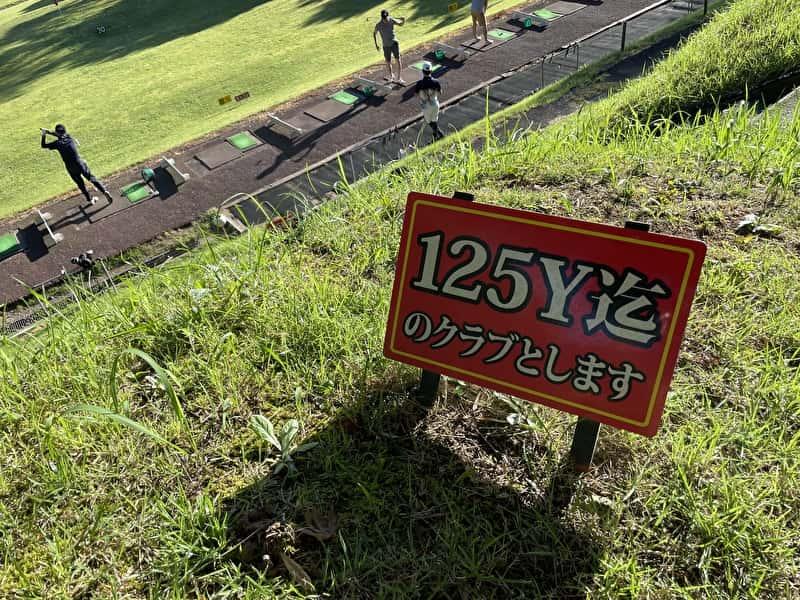 東京湾カントリークラブ 練習場 ドライビングレンジ