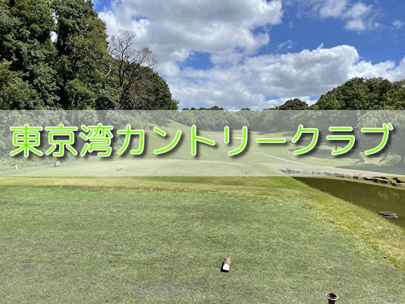 東京湾カントリークラブ